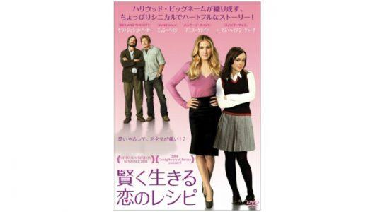 賢く生きる恋のレシピ(2008年映画)の感想とネタバレやあらすじを紹介!