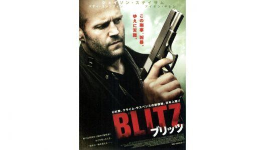 ブリッツ(映画)の動画を日本語字幕で無料視聴するには!あらすじや感想ネタバレも!