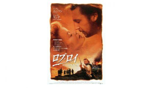 ロブ・ロイ/ロマンに生きた男(映画)のあらすじや実際に観た感想ネタバレを紹介!