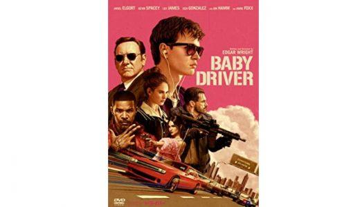 ベイビー・ドライバー(映画)の動画を日本語字幕や吹替で無料視聴するには!