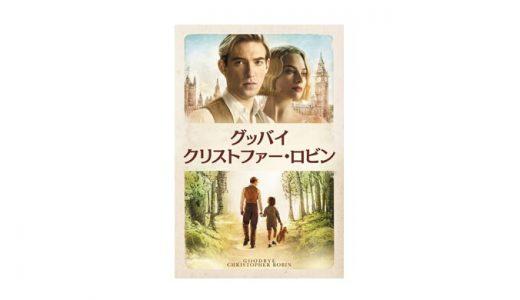 グッバイ・クリストファーロビン(映画)の動画を日本語字幕や吹替でフル視聴する方法は?