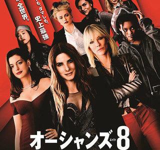 オーシャンズ8(映画)の動画を日本語字幕や吹替で無料視聴する方法!