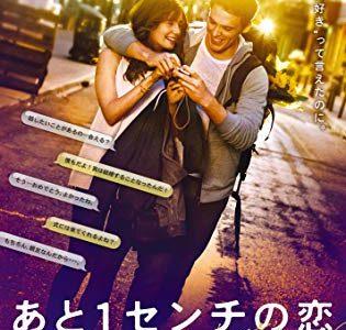 あと1センチの恋(映画)のあらすじとネタバレ感想を紹介!