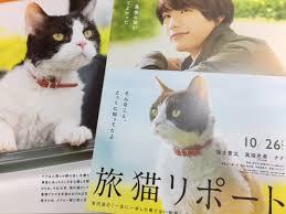 旅猫リポート(映画)のネタバレ感想は?あらすじや主題歌も!