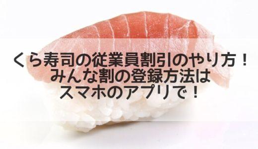 くら寿司の従業員割引のやり方!みんな割の登録方法はスマホのアプリで!
